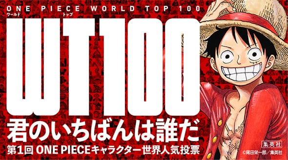 ONE PIECE ワールドトップ100君のいちばんは誰だ 第1回 ONE PIECE キャラクター世界人気投票