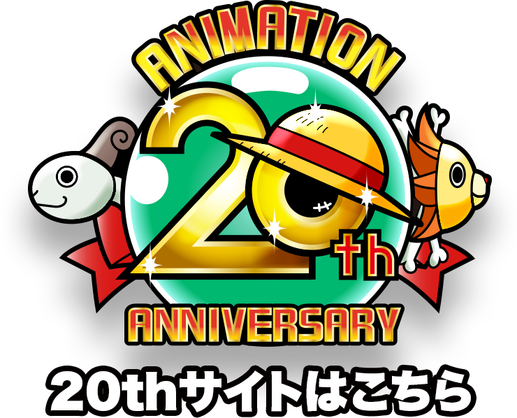ANIMATION 20th ANNIVERSARY